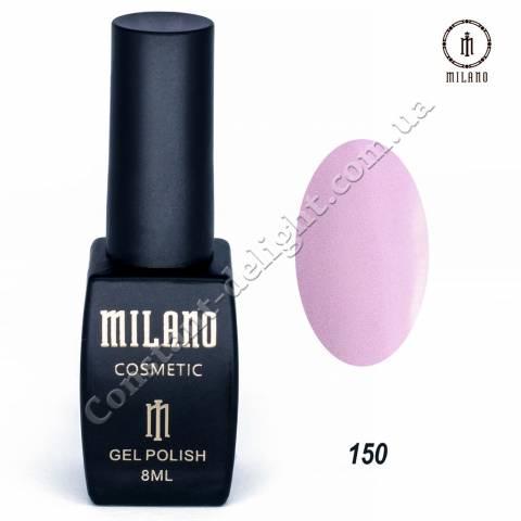 Гель-лак Milano №150
