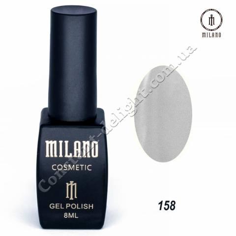 Гель-лак Milano №158