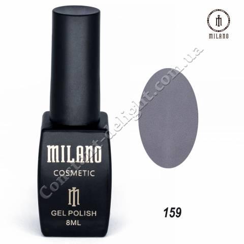 Гель-лак Milano №159