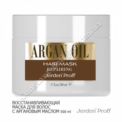 Маска Argan Oil Jerden Proff, 500 ml
