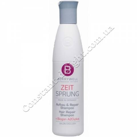 Шампунь для восстановления волос Berrywell Hair Repair Shampoo 251 ml