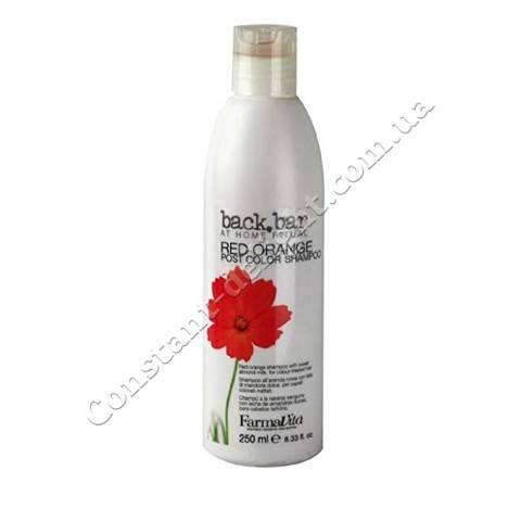 Шампунь красный апельсин для окрашенных волос FarmaVita BACK BAR 250 ml