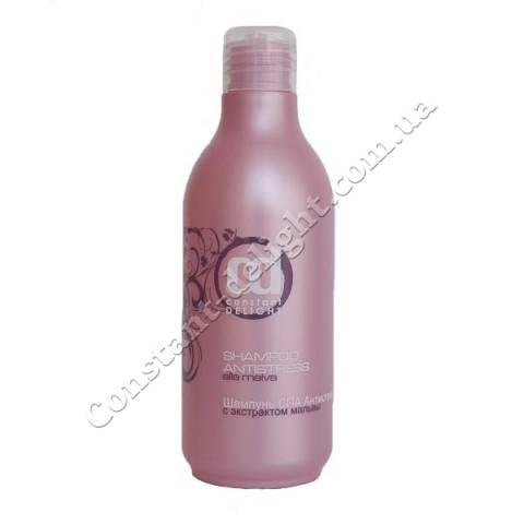Шампунь СПА Антистресс с экстрактом мальвы Constant Delight 250 ml