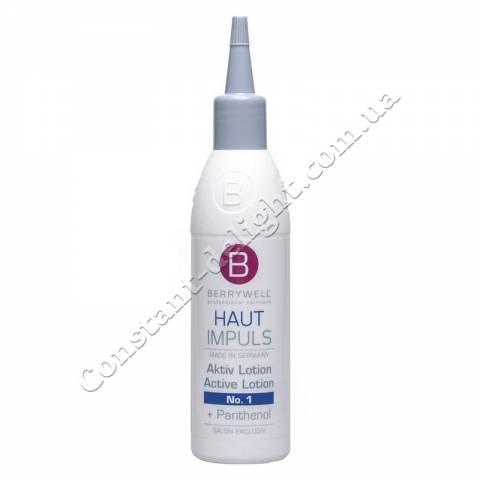Активный лосьон против выпадения волос Berrywell Active Lotion №1, 126 ml