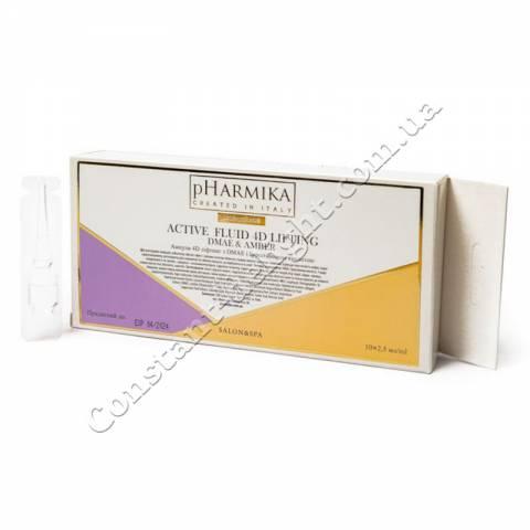 Ампулы для лица 4D лифтинг с DМАЕ и янтарной кислотой pHarmica Active Fluid 4D Lifting DМАЕ & AMBER 10х2,5 ml