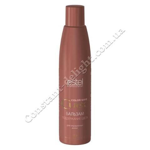 Бальзам підтримку кольору для фарбованого волосся Estel CUREX COLOR SAVE 250 ml