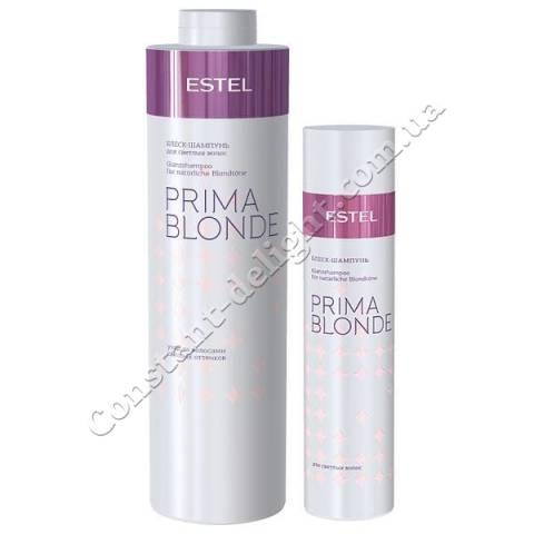 Блиск-шампунь для світлого волосся ESTEL PRIMA BLONDE 250 ml
