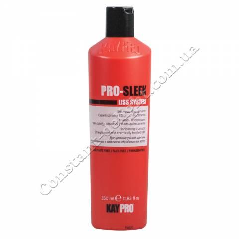 Дисциплинирующий шампунь для выпрямленных волос KayPro Pro-Sleek Liss System Shampoo 350 ml