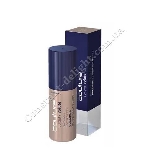 Драгоценное масло для волос LUXURY VOLUTE ESTEL HAUTE COUTURE 50 ml