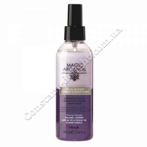 Двухфазный несмываемый кондиционер для светлых волос Nook Magic Arganoil Ritual Blonde 2-Phase Conditioner 200 ml