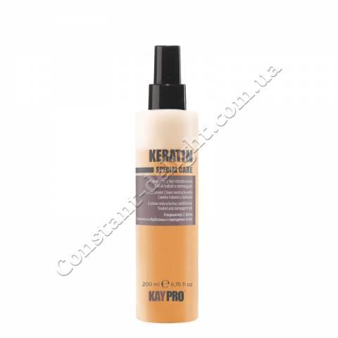 Двухфазный реструктурирующий кондиционер для химически поврежденных волос KayPro Special Care Keratin Conditioner 200 ml