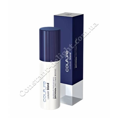 Двухфазный спрей для волос LUXURY BLOND ESTEL HAUTE COUTURE 100 ml
