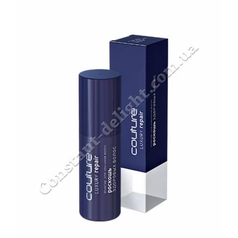 Эликсир для кончиков волос LUXURY REPAIR ESTEL HAUTE COUTURE 50 ml