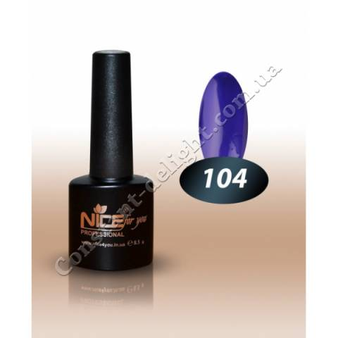 Гель-лак Nice for You 8.5 мл. №104