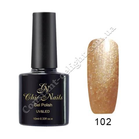 Гель-лак Chic Nails 10 мл. №102