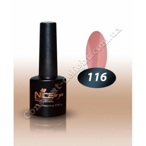 Гель-лак Nice for You 8.5 мл. №116