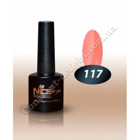 Гель-лак Nice for You 8.5 мл. №117