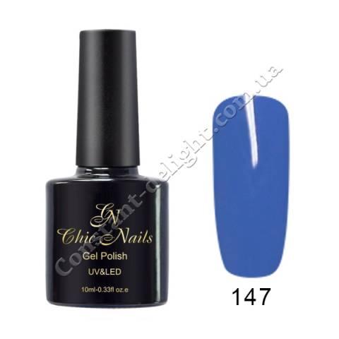 Гель-лак Chic Nails Alex 10 мл. №147