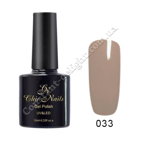 Гель-лак Chic Nails Alex 10 мл. №033