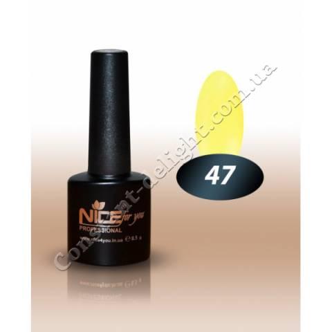 Гель-лак Nice for You 8.5 мл. №47