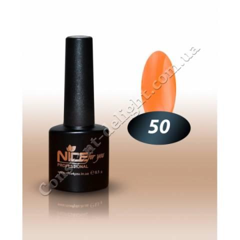 Гель-лак Nice for You 8.5 мл. №50