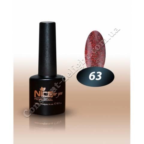 Гель-лак Nice for You 8.5 мл. №63