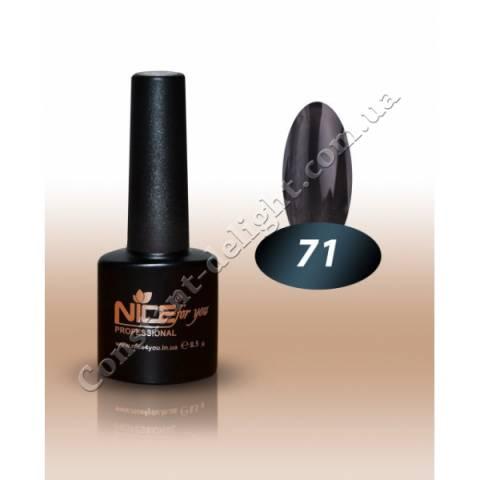 Гель-лак Nice for You 8.5 мл. №71