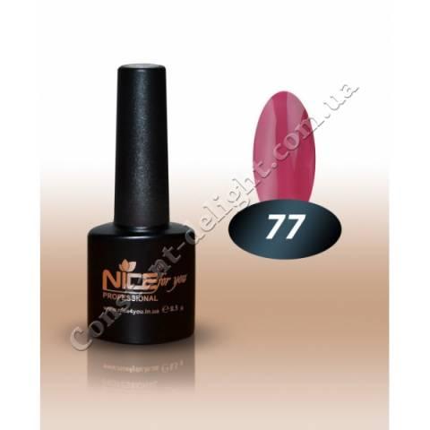 Гель-лак Nice for You 8.5 мл. №77