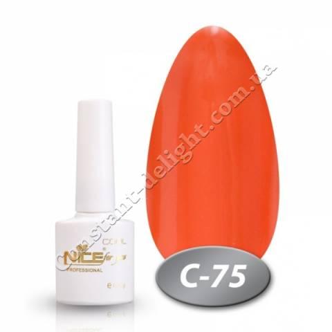 Гель-лак Nice for You Cool 8.5 мл. №C75