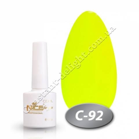 Гель-лак Nice for You Cool 8.5 мл. №C92