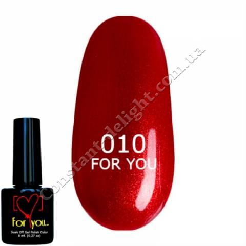 Гель-лак For You 8 мл. №0010