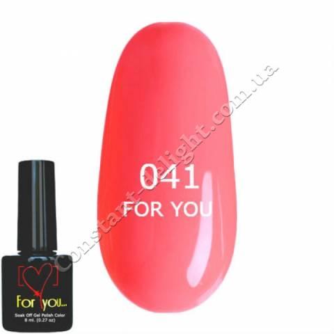 Гель-лак For You 8 мл. №0041