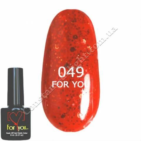 Гель-лак For You 8 мл. №0049