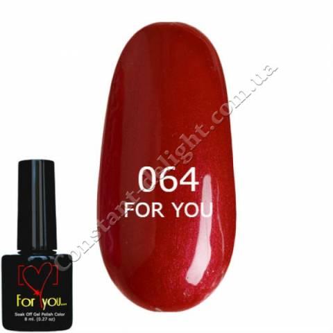 Гель-лак For You 8 мл. №0064
