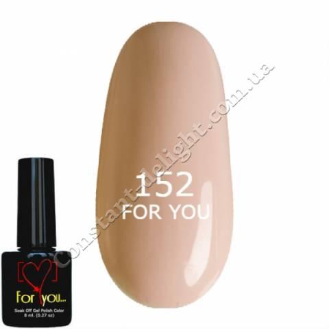 Гель-лак For You 8 мл. №0152
