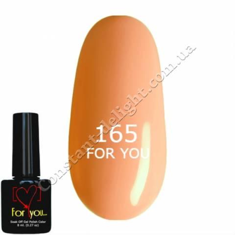 Гель-лак For You 8 мл. №0165