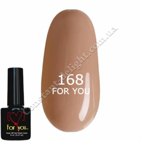 Гель-лак For You 8 мл. №0168