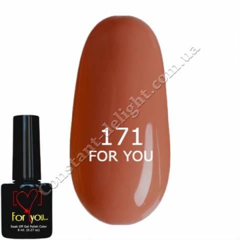 Гель-лак For You 8 мл. №0171
