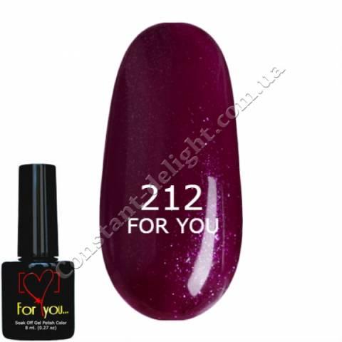 Гель-лак For You 8 мл. №0212