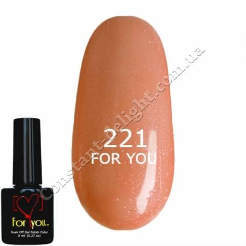 Гель-лак For You 8 мл. №0221