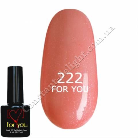 Гель-лак For You 8 мл. №0222