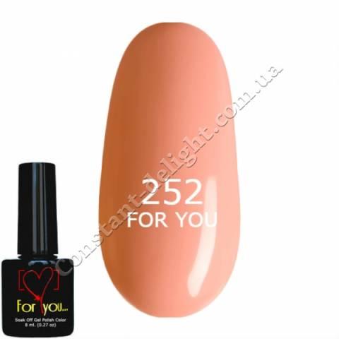 Гель-лак For You 8 мл. №0252