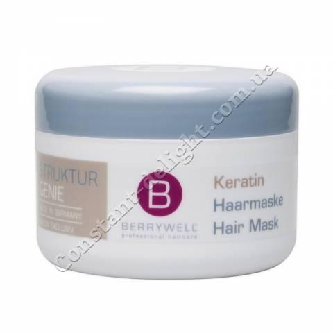 Кератиновая маска для волос Berrywell Keratin Hair Mask 201 ml