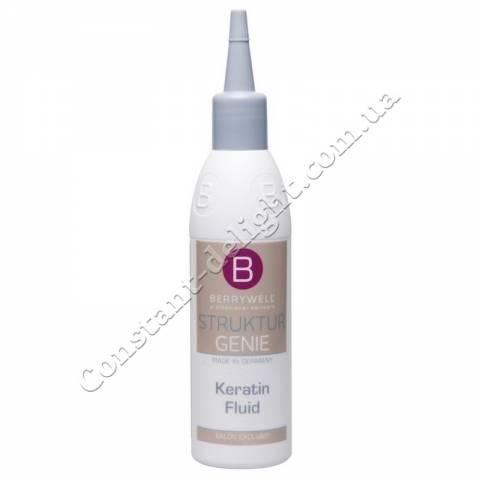 Кератиновый флюид для волос Berrywell Keratin Fluid 126 ml