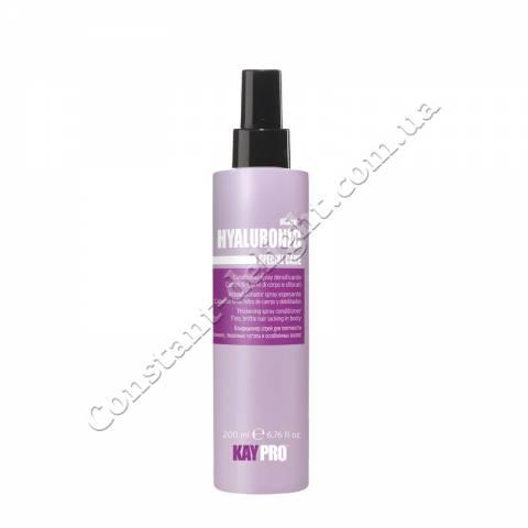 Кондиционер-спрей с гиалуроновой кислотой для тонких, ломких и слабых волос KayPro Hyaluronic Special Care Conditioner 200 ml
