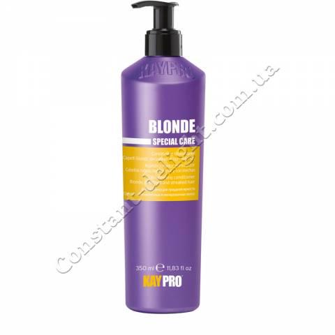 Кондиционер для  блондированных волос с кристаллами сапфира KayPro Blonde Special Care Conditioner 350 ml