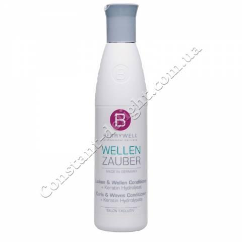 Кондиционер для кудрявых и волнистых волос Berrywell Curls & Waves Express Conditioner 251 ml