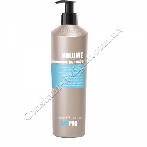 Кондиционер для объема волос KayPro Volume Hair Care Conditioner 350 ml