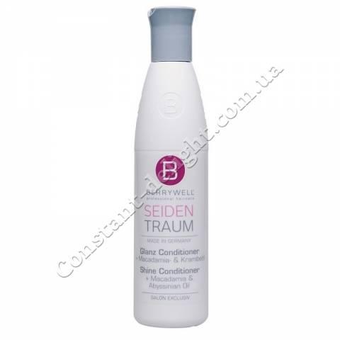 Кондиционер для придания блеска волосам Berrywell Shine Express Conditioner 251 ml
