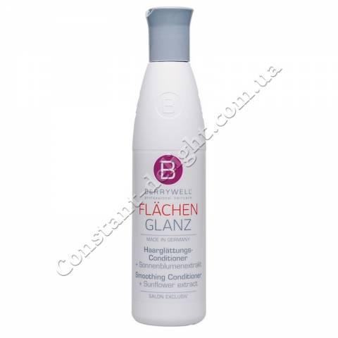 Кондиционер для разглаживания вьющихся волос Berrywell Smoothing Conditioner 251 ml